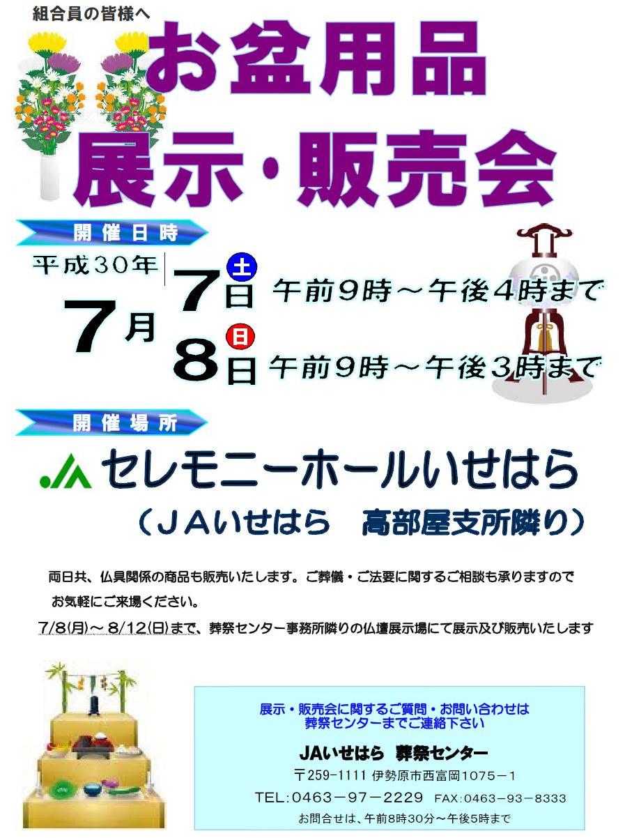 【H30.7.7(土)/8(日)】JAセレモニーホールいせはら お盆用品展示・販売会