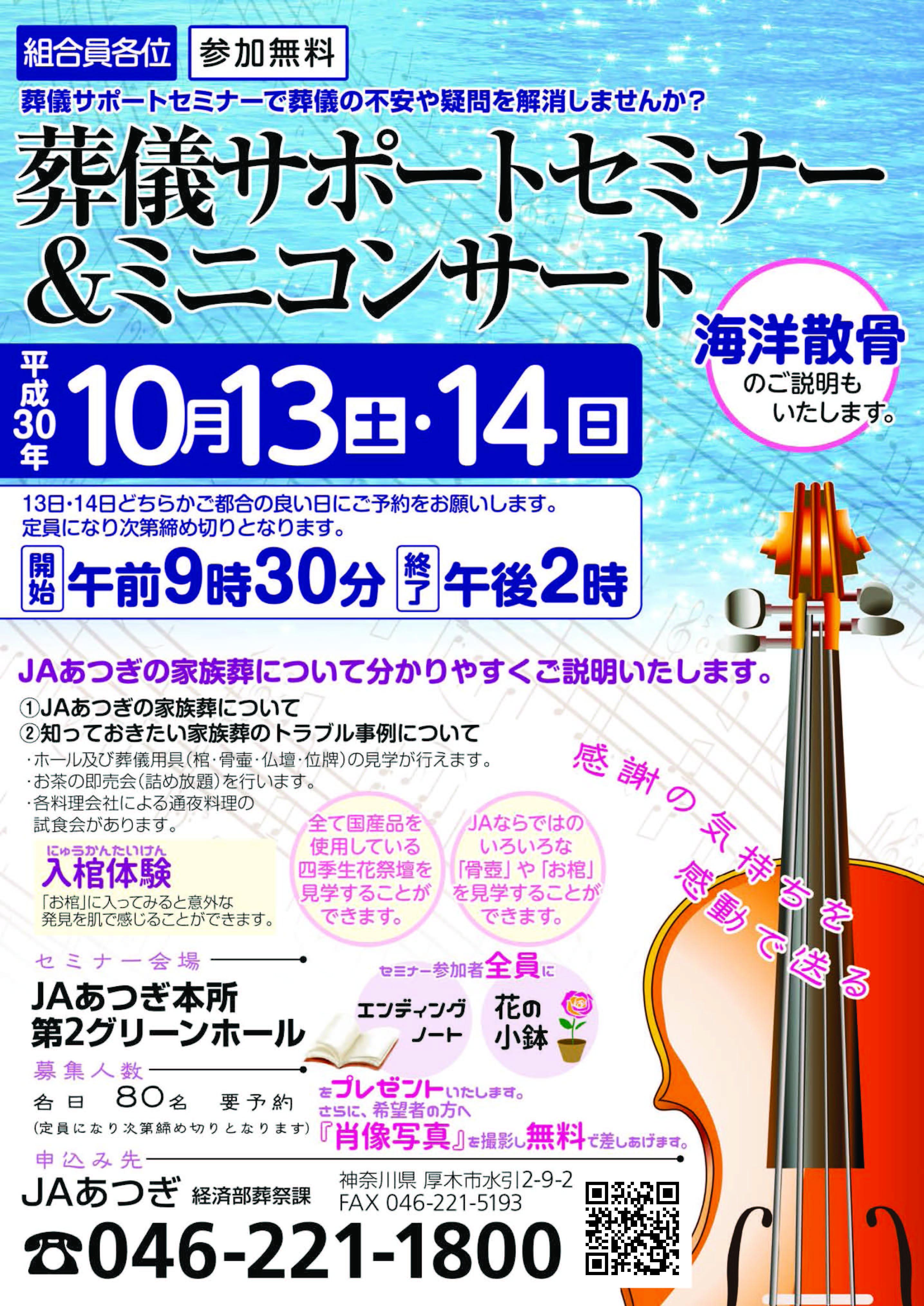 JAあつぎ 葬儀サポートセミナー&ミニコンサート