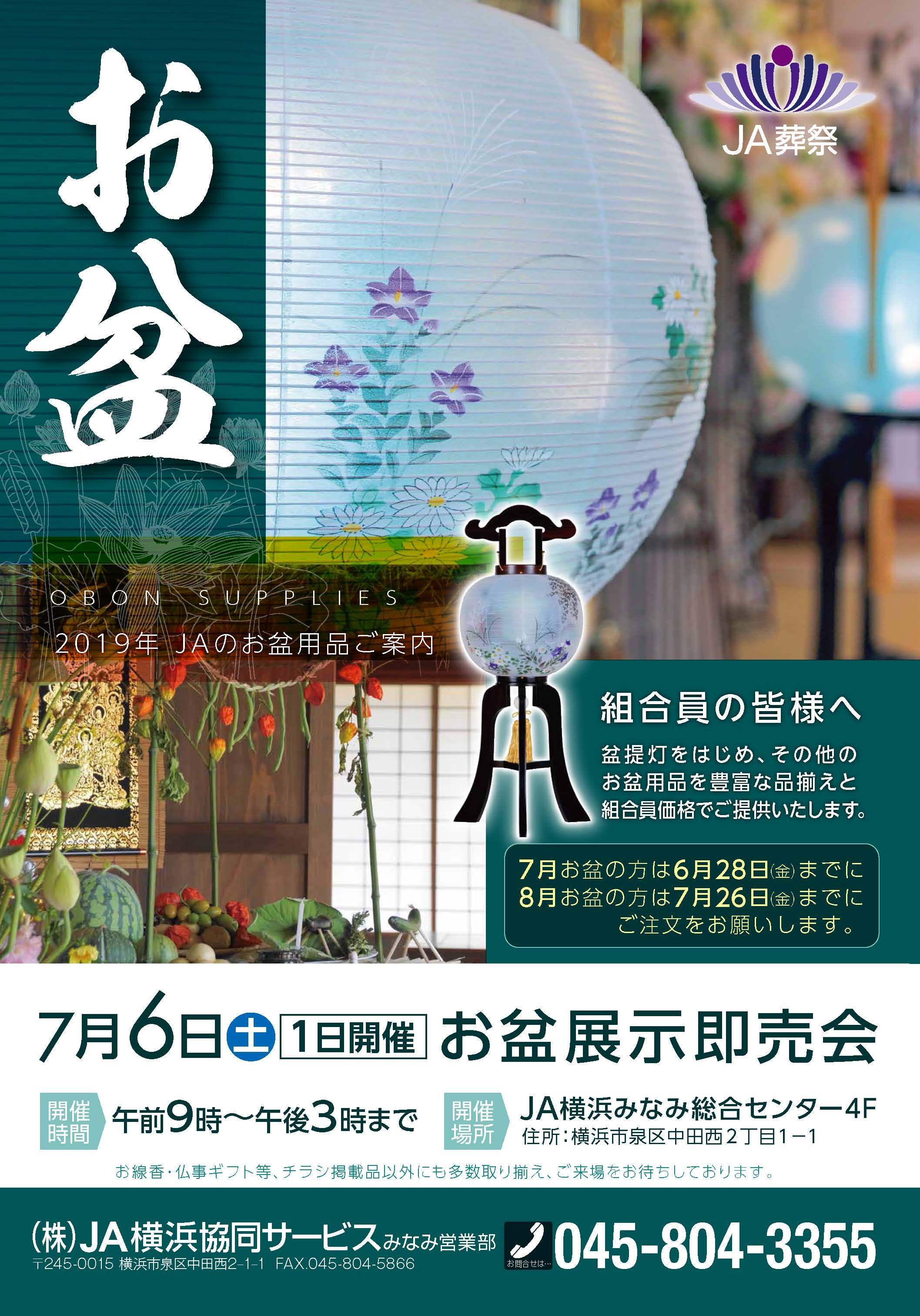 【令和元年.7.6(土)】JA横浜みなみ お盆用品 展示販売会開