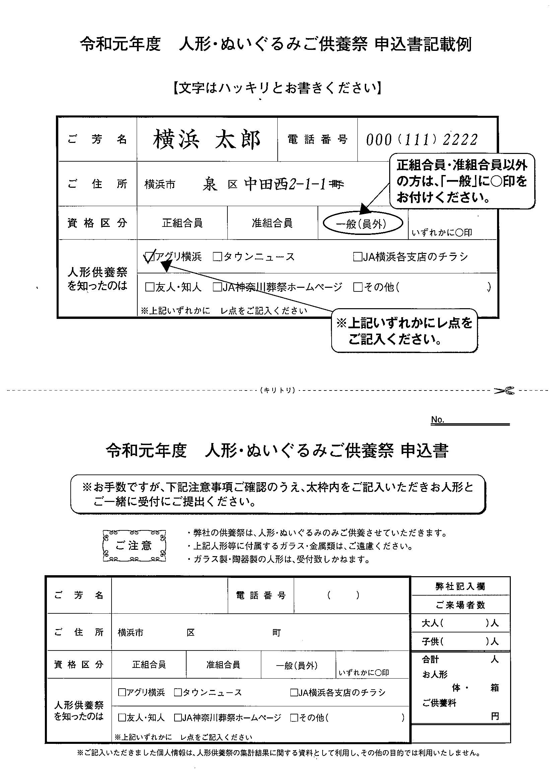 【H29.11.11(土)】(株)JA 横浜協同サービス  人形・ぬいぐるみご供養祭 裏